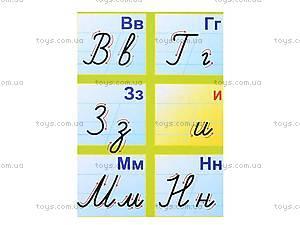Детский плакат «Украинский прописной алфавит», 0121, купить