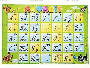 Детский плакат «Украинский прописной алфавит», 0121, фото