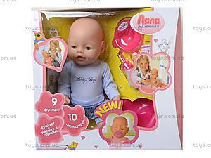 Детский пупс Ляля для девочек, 8001-10R
