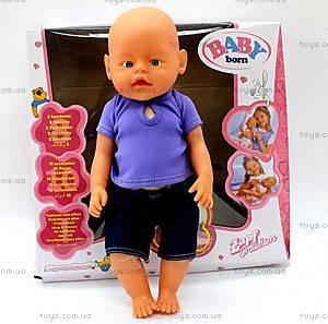 Детский пупс Baby Born с функциями, 800058-F, купить