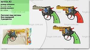 Детский револьвер, A2