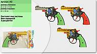 Детский револьвер, A2, отзывы