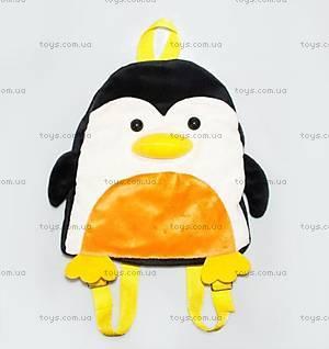 Детский рюкзачок «Пингвин», RDI01