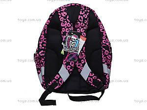 Детский школьный рюкзак Monster High, MHBB-RT2-976, отзывы