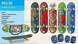 Детский скейт с защитой, S0126