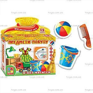 Детский игровой набор «Предметы быта», VT1504-06VT3101-09, детские игрушки