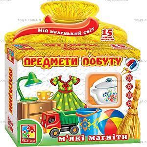 Детский игровой набор «Предметы быта», VT1504-06VT3101-09, магазин игрушек