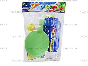 Детский игровой набор «Теннис» с пистолетом, 0894-1, детские игрушки