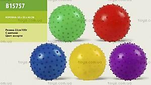 Детский игрушечный мяч с шипами, большой, B1