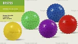 Детский игрушечный мяч с шипами, средний, B1 55