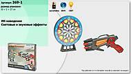 Детский игрушечный тир на батарейках, 369-1, toys.com.ua