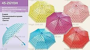 Детский зонт со свистком в горошек, 45-ZGYDH