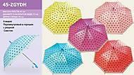 Детский зонт со свистком в горошек, 45-ZGYDH, купить