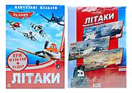 Обучающие плакаты «Летачки», Р457025У