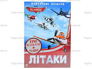 Обучающие плакаты «Летачки», Р457025У, фото