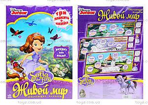 Обучающие плакаты для детей «Принцесса София. Живой мир», Р457031Р