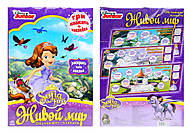 Обучающие плакаты для детей «Принцесса София. Живой мир», Р457031Р, фото