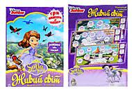 Обучающие плакаты «Принцесса София. Живой мир», Р457024У, купить