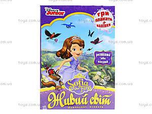 Обучающие плакаты «Принцесса София. Живой мир», Р457024У, фото