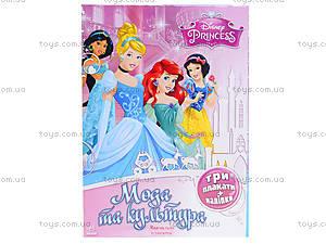 Обучающие плакаты для детей « Принцессы. Мода и культура», Р457026У, купить