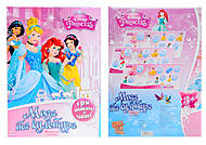 Обучающие плакаты для детей « Принцессы. Мода и культура», Р457026У