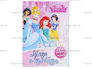 Обучающие плакаты «Принцессы. Мода и культура», Р457029Р, купить