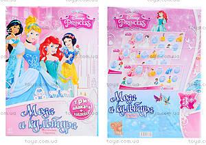 Обучающие плакаты «Принцессы. Мода и культура», Р457029Р
