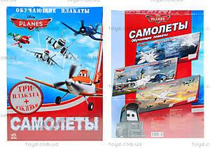Обучающие плакаты «Самолеты», Р457030Р