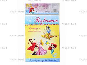 Плакат с разрезными карточками «Принцессы: Развитие речи», Л457009У, купить
