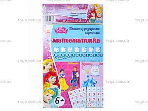 Плакат с разрезными карточками «Принцессы: Математика», Л457013РУ, купить