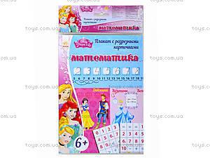 Плакат с разрезными карточками «Принцессы: Математика», Л457013РУ, фото