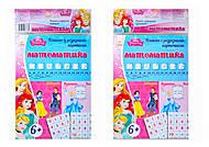 Плакат с разрезными карточками «Принцессы: Математика», Л457013РУ, купить игрушку