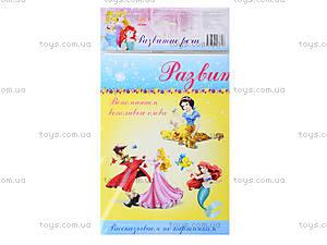 Плакат с разрезными карточками для детей «Принцессы: Развитие речи», Л457008РУ, фото