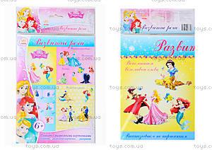 Плакат с разрезными карточками для детей «Принцессы: Развитие речи», Л457008РУ