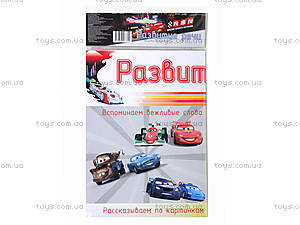 Плакат с разрезными карточками «Тачки: Развитие речи», Л457002РУ, купить