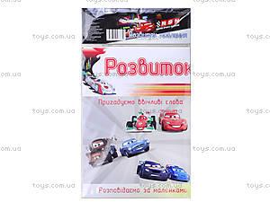Плакат с разрезными карточками «Тачки.Развитие речи», Л457004У, фото