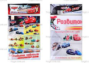 Плакат с разрезными карточками «Тачки.Развитие речи», Л457004У