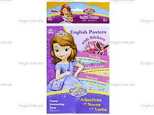 Плакат с наклейками «София. Английский», Ч457017А, купить
