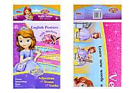 Плакат с наклейками «София. Английский», Ч457017А, отзывы