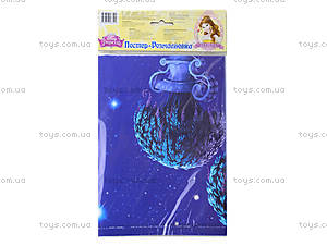 Постер-раскраска «Белль», С457042РУ, фото