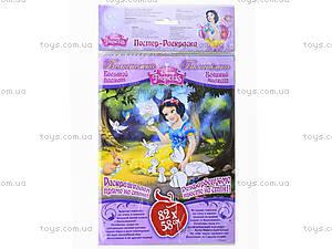 Постер-раскраска «Белоснежка», С457039РУ, купить