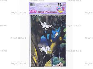 Постер-раскраска «Белоснежка», С457039РУ, фото