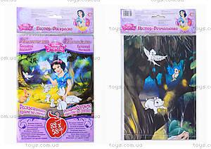 Постер-раскраска «Белоснежка», С457039РУ