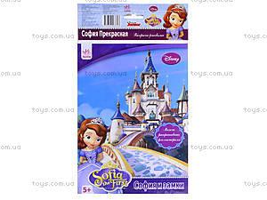 Раскраска для детей «София и замки», Л457003РУ, купить