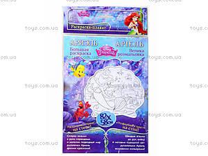 Раскраска-плакат Disney «Ариэль», С457032РУ, купить