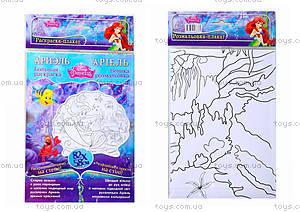 Раскраска-плакат Disney «Ариэль», С457032РУ