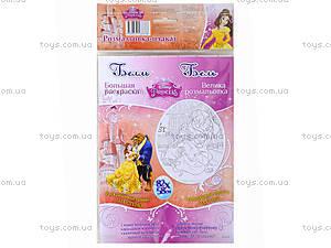 Раскраска-плакат Disney «Бель», С457034РУ, купить