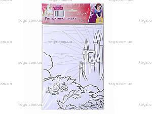 Раскраска-плакат Disney «Белоснежка», С457035РУ, фото