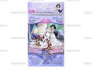 Раскраска-плакат Disney «Жасмин», С457036РУ, купить