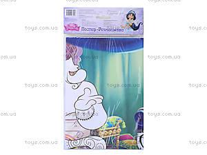 Раскраска-плакат Disney «Жасмин», С457036РУ, фото